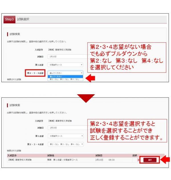WEB出願注意事項.jpg